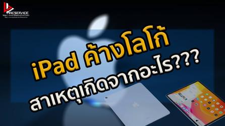 iPad ค้างโลโก้ สาเหตุเกิดจากอะไร?