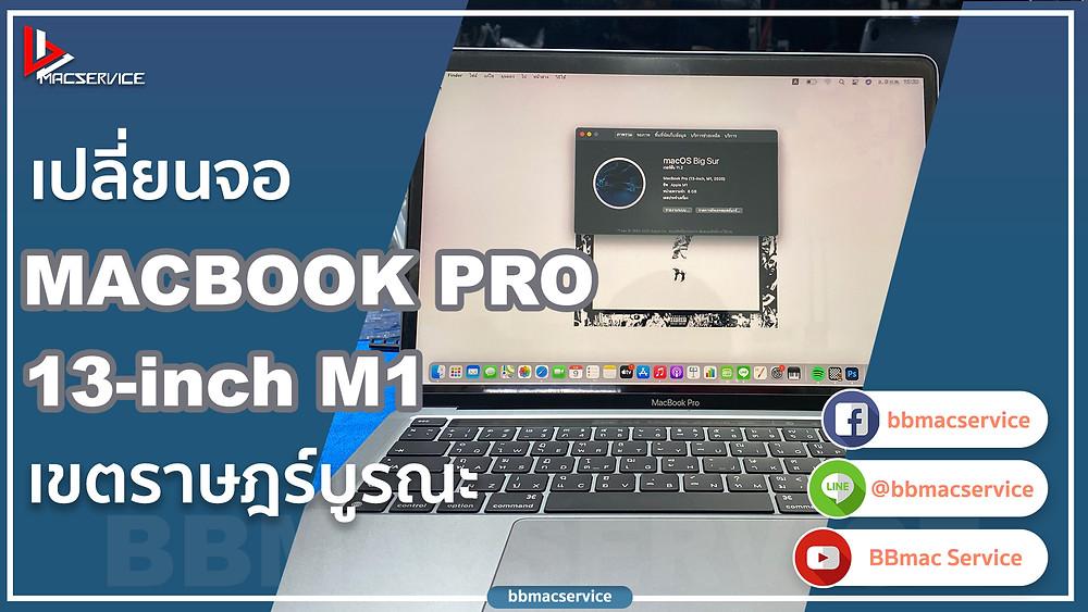 เปลี่ยนจอ MacBook Pro M1 เขตราษฎร์บูรณะ