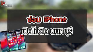 ซ่อม iPhone เปิดไม่ติด นนทบุรี