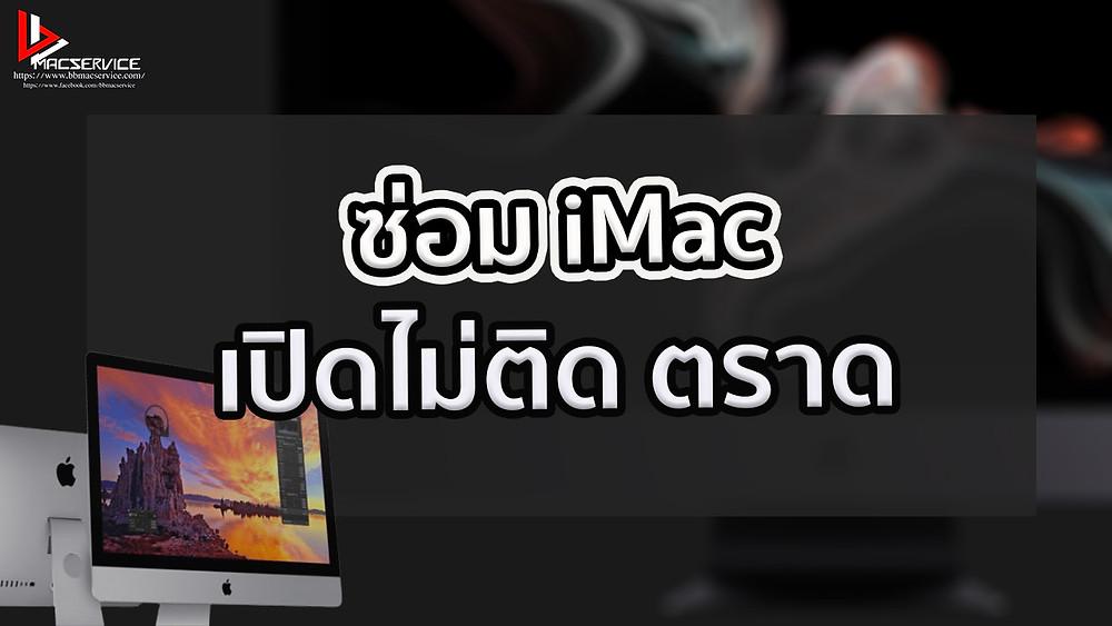 ซ่อม iMac เปิดไม่ติด ตราด