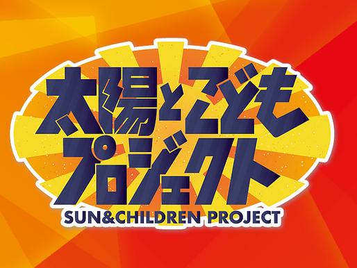 「一般社団法人太陽とこどもプロジェクト」オフィシャルホームページが完成!!