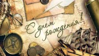 Поздравляем с Днем Рождения заместителя директора Петунина Сергея Викторовича!