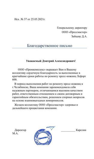"""Отзыв от ООО """"Промкомплекс"""""""