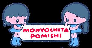 monyochita pomichi.png