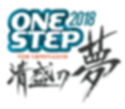 【logo】ONESTEP2018_Kiyomori.png