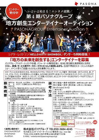 【オーディション】190826第4期地方創生エンターテイナーオーディション.jp