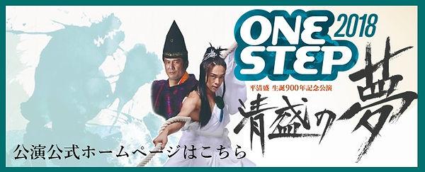 【ONESTEP2018】バナー.JPG