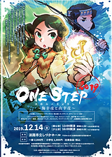 ONESTEP2019ポスター.png