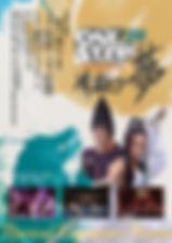 【ONESTEP2018清盛の夢】