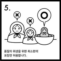 2019_명주프리마켓_먹거리운영원칙_5.jpg