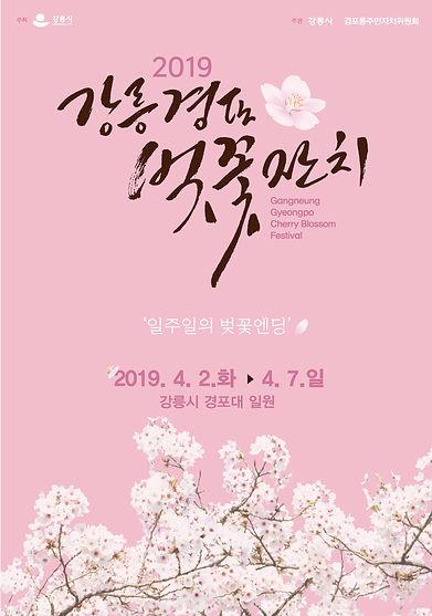 2019_경포벚꽃잔치_포스터_003-수정완전최종.jpg