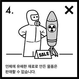 2019_명주프리마켓_나도작가운영원칙_4.jpg