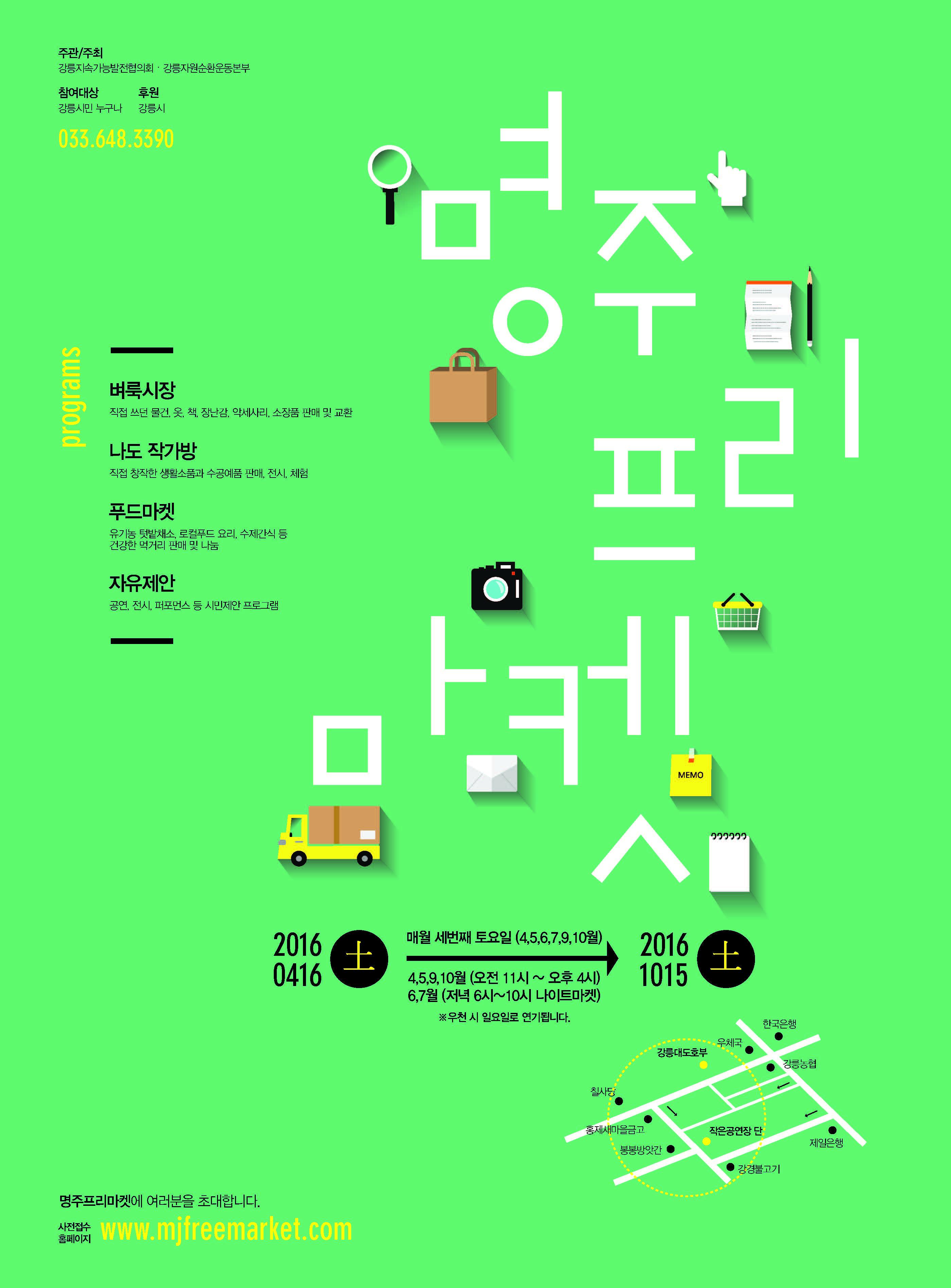 2016명주프리마켓_포스터최종_페이지_1