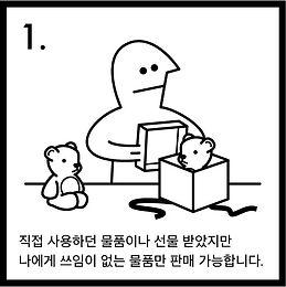 2019_명주프리마켓_보물창고운영원칙_1.jpg