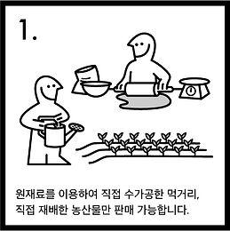 2019_명주프리마켓_먹거리운영원칙_1.jpg