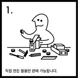 2019_명주프리마켓_나도작가운영원칙_1.jpg