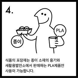 2019_명주프리마켓_먹거리운영원칙_4.jpg