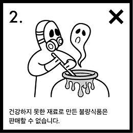 2019_명주프리마켓_먹거리운영원칙_2.jpg