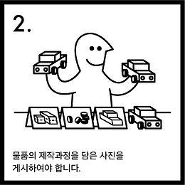 2019_명주프리마켓_나도작가운영원칙_2.jpg