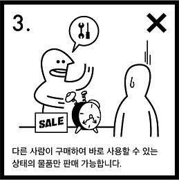 2019_명주프리마켓_보물창고운영원칙_3.jpg