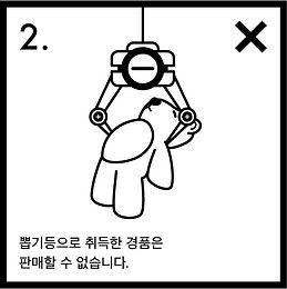 2019_명주프리마켓_보물창고운영원칙_2.jpg