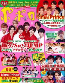 นักร้องวง Hey!Say!JUMP ใส่กิโมโนของยูเมะยากาตะ