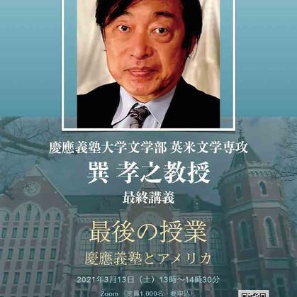 3月13日13時・巽孝之教授最終講義のお知らせ