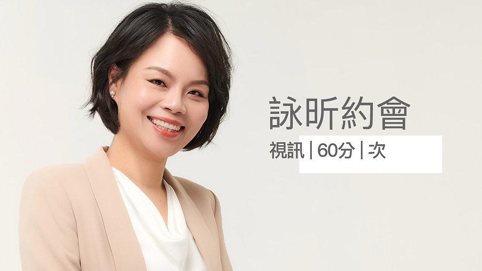 詠昕約會 - 60分(視訊)