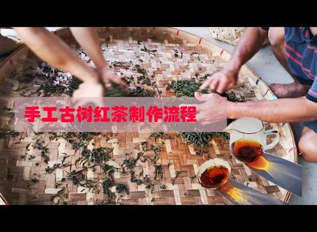 How We handmake Our Tea