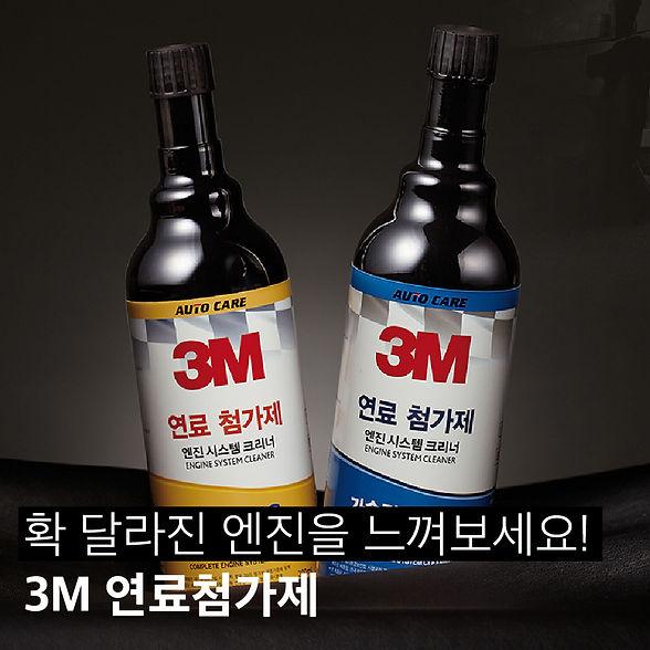 3m_fuel_1.jpg