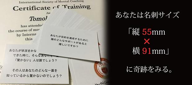 1c5dfc6085b4 【国際メンタルコーチング協会認定】 メンタルコーチングカード ファシリテーター 資格取得講座 のお知らせ。