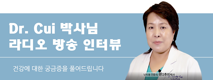 Dr Cui Radio Banner.png