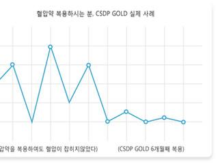 CSDP GOLD 와 고혈압, 실제 사례 소개