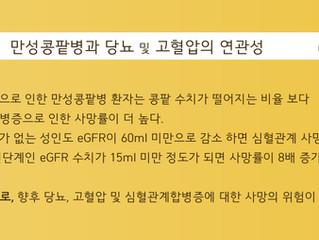 만성콩팥병 Part 2: 만성콩팥병의 원인, 당뇨 및 고혈압 (CSDP GOLD)