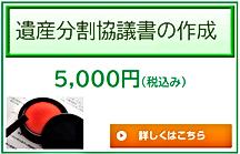 遺産分割協議書5,000円