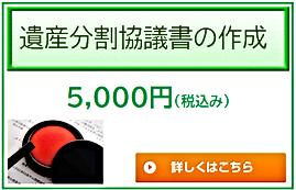 遺産分割協議書の作成5,000円.png