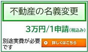不動産の名義変更3万円B.png
