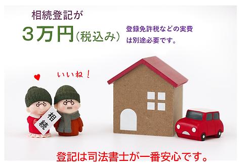 相続登記は定額の3万円.png