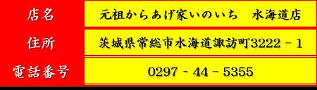 水海道.png