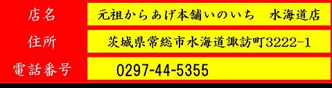 LP水海道.png