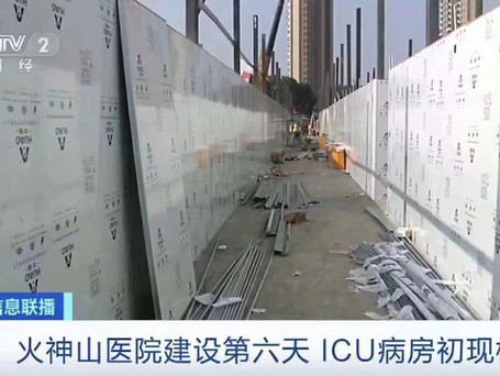 huoshenshan hospital ICU under construction by cleanroom panel