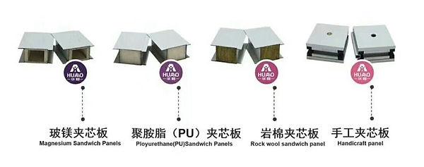 sandwich-panel-insulation.jpg