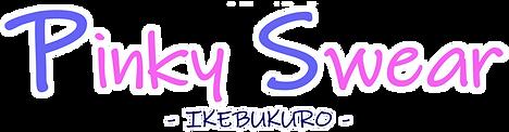 PinkySwearロゴ3.png