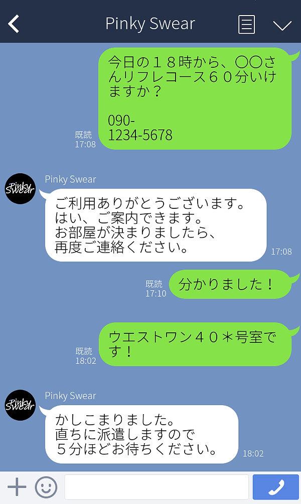 line予約.jpg
