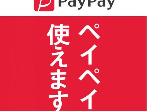 【キャッシュレス決済】PayPay対応しました!