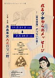 chirashi-omote-1.jpg