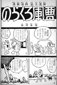 norakuro.jpg