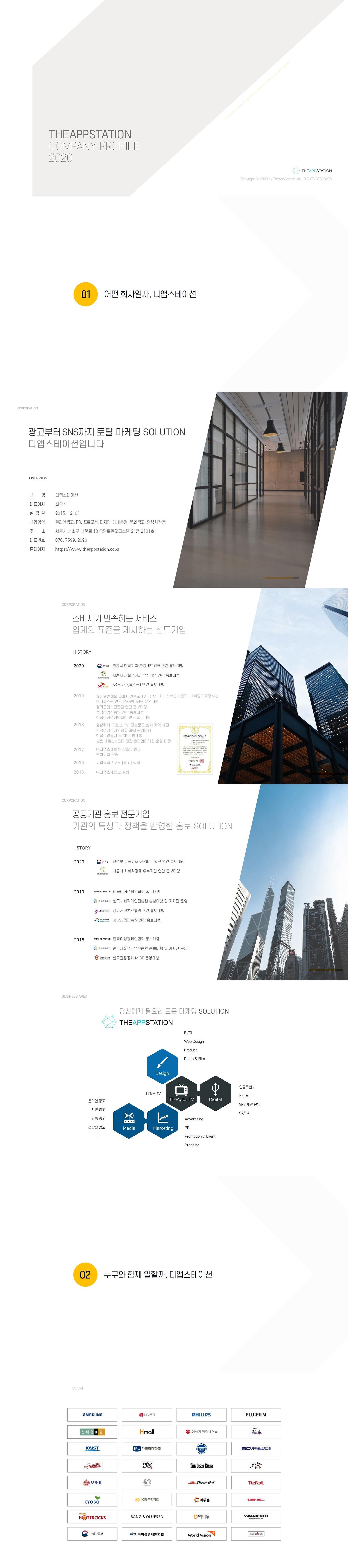 디앱스테이션 홈페이지(1)re_200924re.jpg