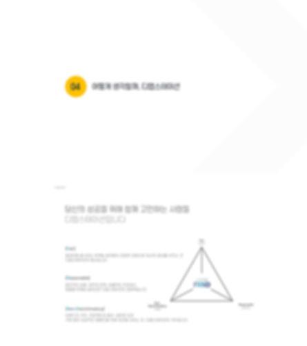 디앱스테이션 홈페이지(2)re.jpg