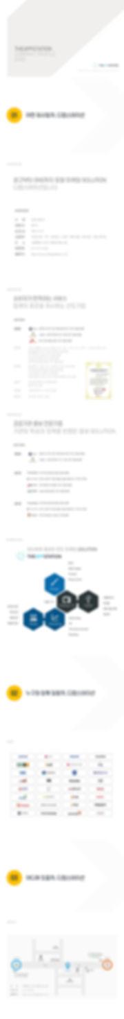디앱스테이션소개서M_01re.jpg
